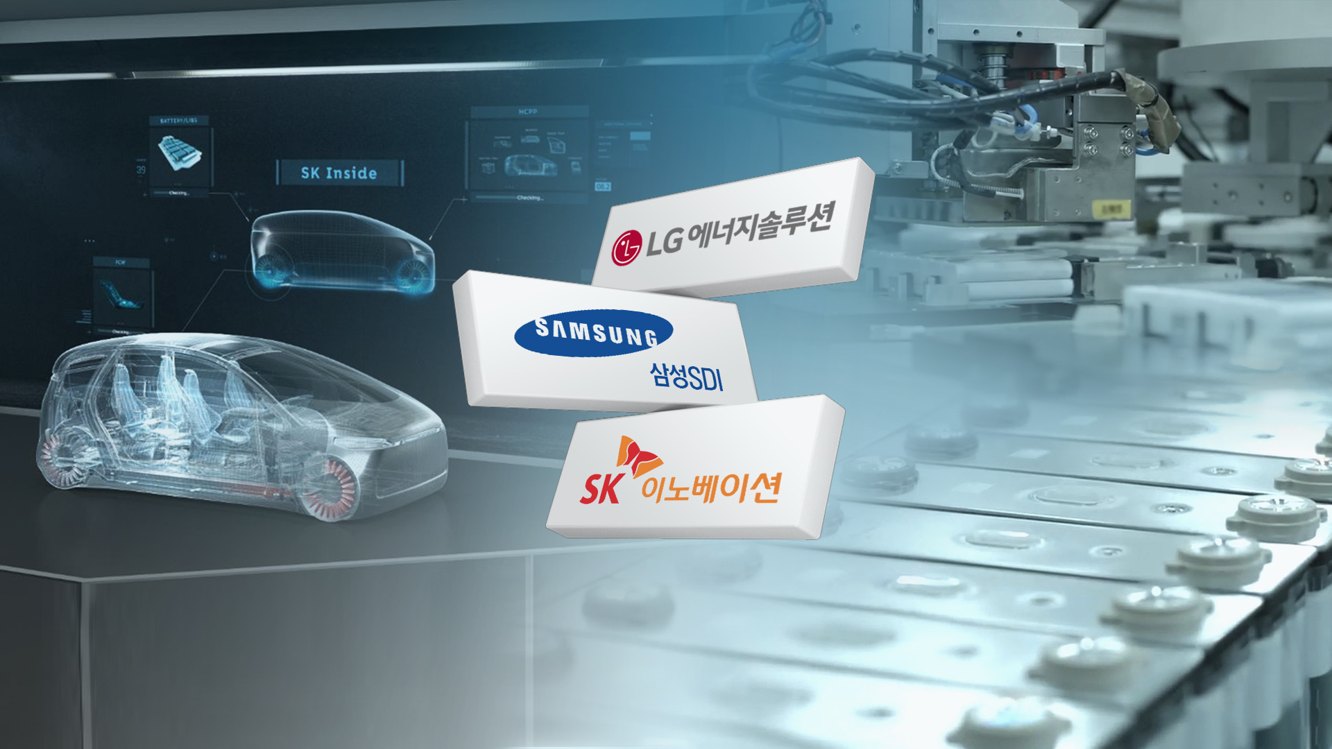 S. Korean battery makers face uncertainty over safety issues, lawsuit
